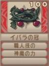 イバラの冠(エーテル値100)