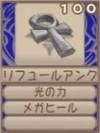 リフュールアンク(エーテル値100)
