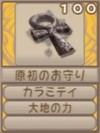 原初のお守り(エーテル値100)
