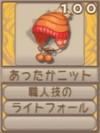 あったかニット(エーテル値100)