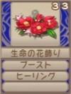生命の花飾り(エーテル値33)