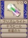 プリズムライト(エーテル値100)