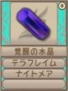 覚醒の水晶B(エーテル値0)