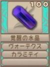 覚醒の水晶(エーテル値100)