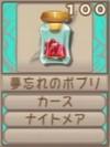 夢忘れのポプリ(エーテル値100)