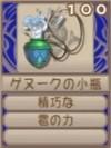 ゲヌークの小瓶(エーテル値100)