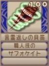 言霊返しの貝笛(エーテル値100)