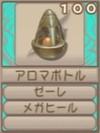 アロマボトル(エーテル値100)