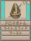 アロマボトル(エーテル値18)