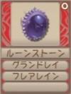 ルーンストーンB(エーテル値0)
