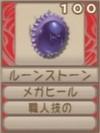 ルーンストーンA(エーテル値100)