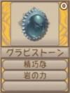 グラビストーンB(エーテル値0)