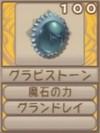 グラビストーンA(エーテル値100)