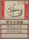 野生の指輪(エーテル値100)