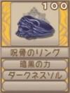 呪骨のリング(エーテル値100)