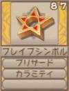 ブレイブシンボル(エーテル値87)