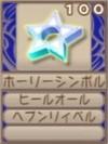 ホーリーシンボル(エーテル値100)