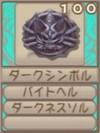 ダークシンボル(エーテル値100)
