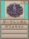 ダークシンボル(エーテル値50)