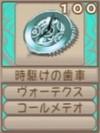 時駆けの歯車(エーテル値100)