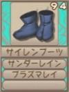 サイレンブーツ(エーテル値94)