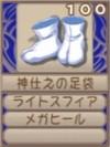神仕えの足袋(エーテル値100)
