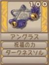 アングラス(エーテル値100)
