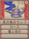 夜の帳のランプ(エーテル値100)