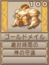 ゴールドメイル(エーテル値100)