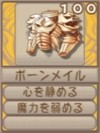 ボーンメイル(エーテル値100)