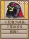 不死者の兵装(エーテル値100)
