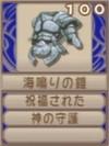 海鳴りの鎧(エーテル値100)