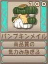 パンプキンメイル(エーテル値100)