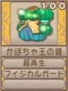 かぼちゃ王の鎧(エーテル値100)