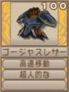ゴージャスレザー(エーテル値100)
