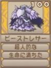 ビーストレザーA(エーテル値100)