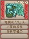 竜翼のクロス(エーテル値100)