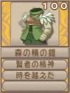 森の精の鎧(エーテル値100)