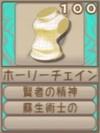 ホーリーチェインA(エーテル値100)