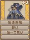 改造制服(エーテル値92)