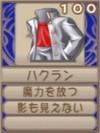 ハクランA(エーテル値100)