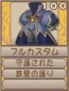 フルカスタム(エーテル値100)