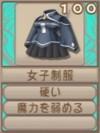 女子制服(エーテル値100)