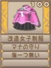 改造女子制服(エーテル値100)