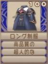 ロング制服(エーテル値100)