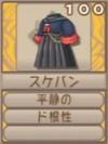 スケバン(エーテル値100)