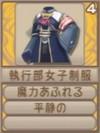 執行部女子制服(エーテル値4)