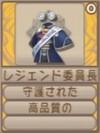レジェンド委員長B(エーテル値0)