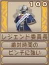 レジェンド委員長A(エーテル値100)
