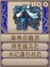 海神の戦衣(エーテル値100)